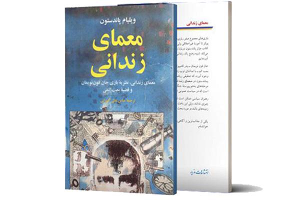 معرفی و بررسی کتاب معمای زندانی