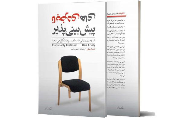 معرفی و بررسی کتاب نابخردیهای پیشبینیپذیر